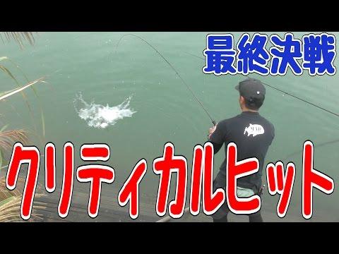 勝負を決めるサイズの魚が釣れる!【強い奴が会いに来た 第2回 後半】