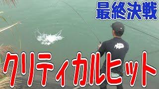 勝負を決めるサイズの魚が釣れる!【強い奴が会いに来た 第2回 後半】 thumbnail