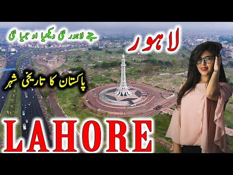 Travel to Lahore | Documentry & History about Lahore In Urdu & Hindi  | لاہور کی سیر