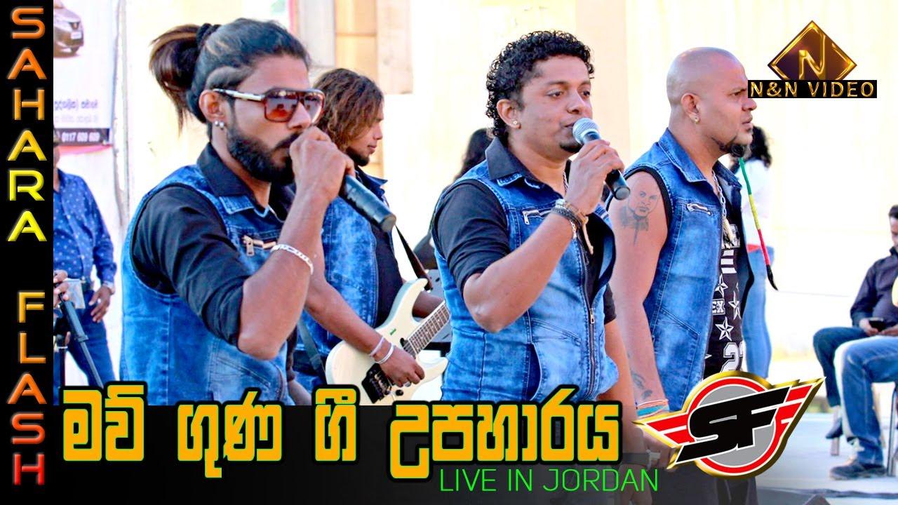 Download Sahara Flash Katharagama 2018 Full Show Hd Mp3