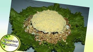 Вкуснейший салат с черносливом сыром и орехами