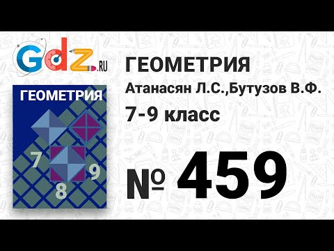 № 459 - Геометрия 7-9 класс Атанасян