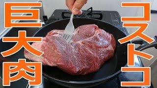 コストコの巨大肉で炊飯器ローストビーフ!