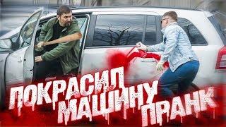 Покрасил чужую машину - пранк! // ПОДСТАВА // Розыгрыши над людьми // Реакция водителей