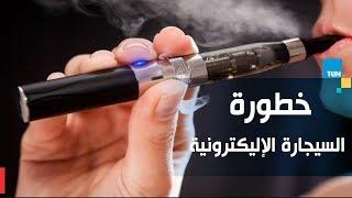 استشاري أمراض صدر: السجائر الإلكترونية لا تقل ضررًا عن العادية وتُسبب السرطان