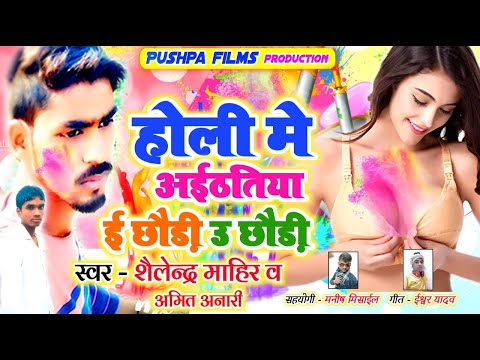 Promad Premi Holi Dj Song Holi Me Aaitathiya E Chauri U Chauri By #sahlindra #mahir Mix By Dj Nikhil
