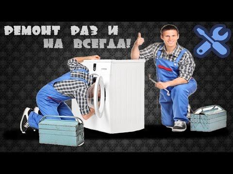 Ремонт стиральной машинки.не набирает воду часть 2