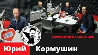 """""""Русское Радио"""" радиоэфир с Юрием Кормушиным"""