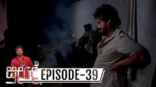 Sudde | Episode 39 - (2019-11-28) | ITN Thumbnail