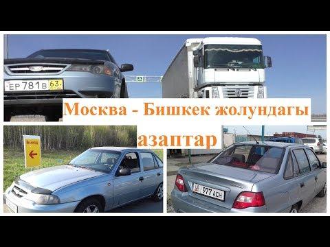 Москва-Бишкек жолундагы азаптар.