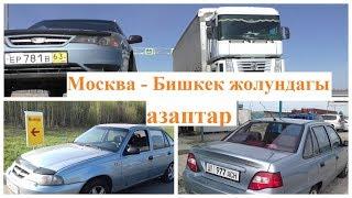 Москва-Бишкек жолундагы азаптар. New TV Патруль № 60