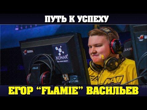 """Егор """"flamie"""" Васильев: Путь к успеху"""