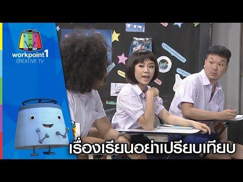 เรื่องการเรียน อย่าเปรียบเทียบ | ตลก 6 ฉาก Full HD