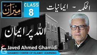 Gambar cover MEEZAN - Al Hikmah - Part 8 - Belief in GOD - Javed Ahmed Ghamidi