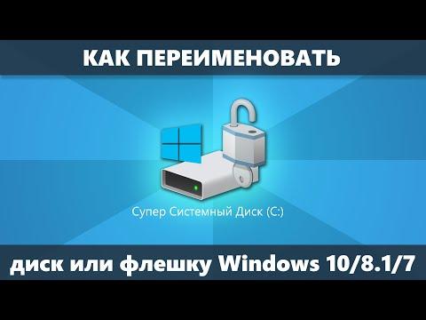 Как переименовать диск, флешку или DVD Windows 10, 8.1 и Windows 7