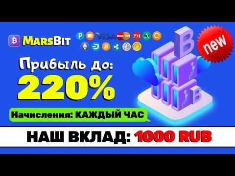 НОВЫЙ ХАЙП ПРОЕКТ - MarsBit - РЕАЛЬНЫЙ заработок в интернете БЕЗ ОБМАНА - Куда вложить деньги 2020