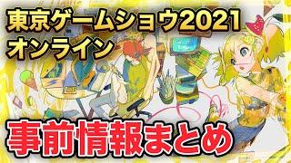 【東京ゲームショウ2021】絶対に見逃せない注目番組と事前情報まとめ【TGS2021】