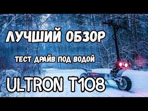 Электросамокат Ultron T108 ЗИМНИЙ ТЕСТ ДРАЙВ под ВОДОЙ честный обзор самокат Ультрон т108 2019