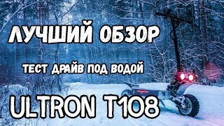ТЕСТ ДРАЙВ ПОД ВОДОЙ Ultron t108 электросамокат честный обзор Ультрон т108 зимой giroskutershop