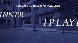 a-cho MBAACC ランダム2on2大会(2019.4.27)