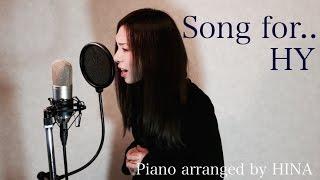 Song for..聴きたくなって歌いたくなってカバーしました いつ聞いてもい...