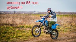 Эндуро Yamaha ttr 250 или как выглядит самая дешёвая Ямаха в России. Купил под востановление.