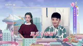 [快乐大巴]黄豆豆舞蹈小课堂 如何正确开肩 CCTV少儿 - YouTube