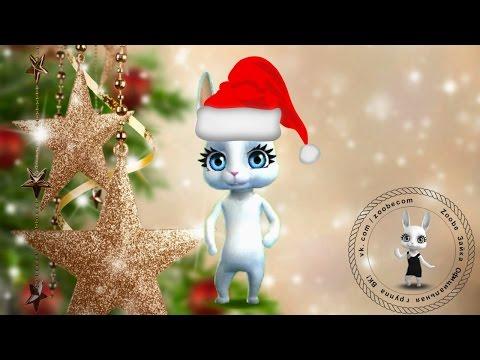 Zoobe Зайка С Новым годом - Живите радостно, волшебно, сказочно! Добрая песня! - Видео на ютубе