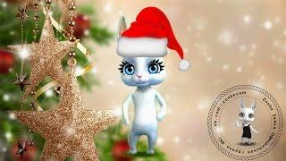 Zoobe Зайка С Новым годом - Живите радостно, волшебно, сказочно! Добрая песня!