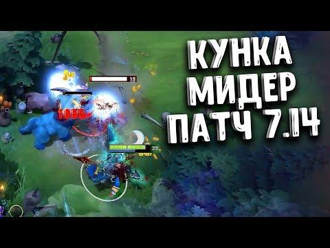 видео: КУНКА МИДЕР ДОТА 2 - kunkka mid dota 2