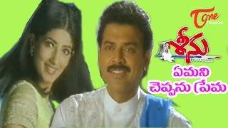 Seenu - Telugu Songs - Yemani Cheppanu - Venkaresh - Twinkle Khanna