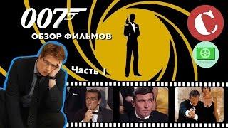 Кино-Мыло #5 - Всё о Джеймсе Бонде. Часть I