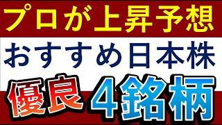 【株価50%上昇】プロが期待!業績好調な日本株・おすすめ4銘柄