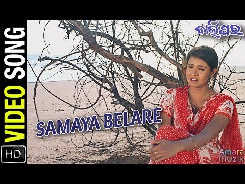 Samaya Belare | Video Song | Balighara | Odia Movie | Sunil Kumar, Puja Kar, Manoj Mishra