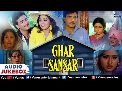 Ghar Sansar Full Songs | Jeetendra, Sridevi, Aruna Irani | Audio Jukebox