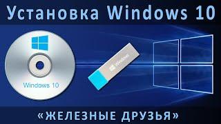 Установка Windows 10 с диска и флешки