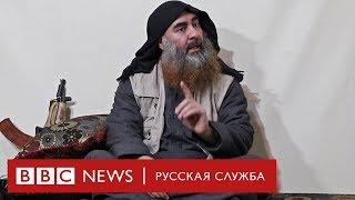 Первое за 5 лет видео лидера ИГ - что мы узнали