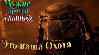 Aliens vs Predator (Чужие против хищника) - часть 13 - Это наша Охота!!!