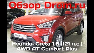 Hyundai Creta 2017 1.6 (121 л.с.) 4WD AT Comfort Plus - видеообзор