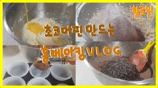 할로윈 | 초코 머핀 만들기 | 홈베이킹 VLOG | …