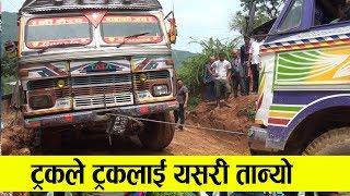 गाउघरमा बाटो को हालत, ट्रक ले ट्रकलाई तान्दै || Dengerous Nepali Roads Gulmi