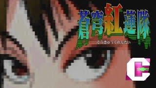 Soukyugurentai Otokuyo (Sega Saturn) | CFX