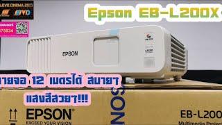 Epson EB-L200X 4200lm xga รีวิวและจัดจำหน่ายโดยร้านอดุลเดชโปรเจคเตอร์ 095-2475934