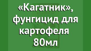 «Кагатник», фунгицид для картофеля (Октябрина Апрелевна) 80мл обзор 097701