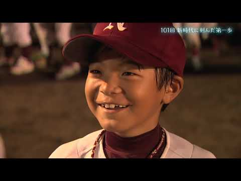 【Ending】Japanese High School Baseball Championship - Summer Of 2019