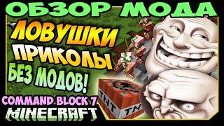 ч.273 - Хитрые ловушки и Приколы!!! (Command Block 7) - Обзор мода для Minecraft