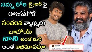 Rajamouli Sensational Comments On Ninnu Kori Theatrical Trailer Nani Nivetha Thomas Aadhi Pinisetty