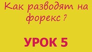★★★ Логика МАРКЕТМЕЙКЕРА/Как разводят на форекс?//Как перестать сливать на форекс ?