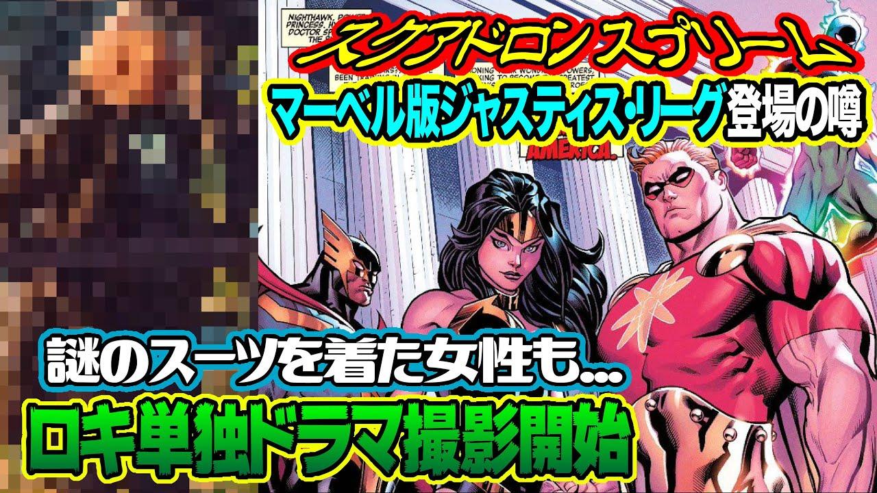 やったぜ ソー ラブ サンダーにガーディアンズ登場決定 エンドゲームから続く物語 アスガーディアンズ Thor Love Thunder Join The Guardians Youtube