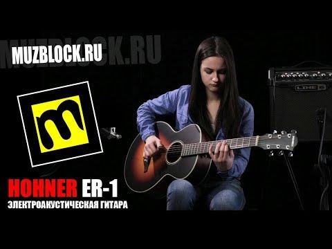 Гитара Hohner ER1 - S0SB...